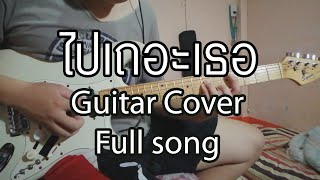 ไปเถอะเธอ - Three Man Down Guitar Cover by NOT