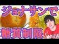 【糖質制限】ジョナサンで糖質制限! の動画、YouTube動画。