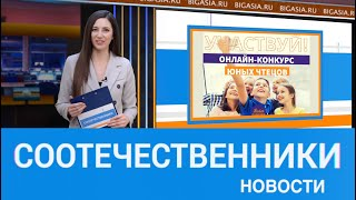 НОВОСТИ СООТЕЧЕСТВЕННИКОВ №01 2021