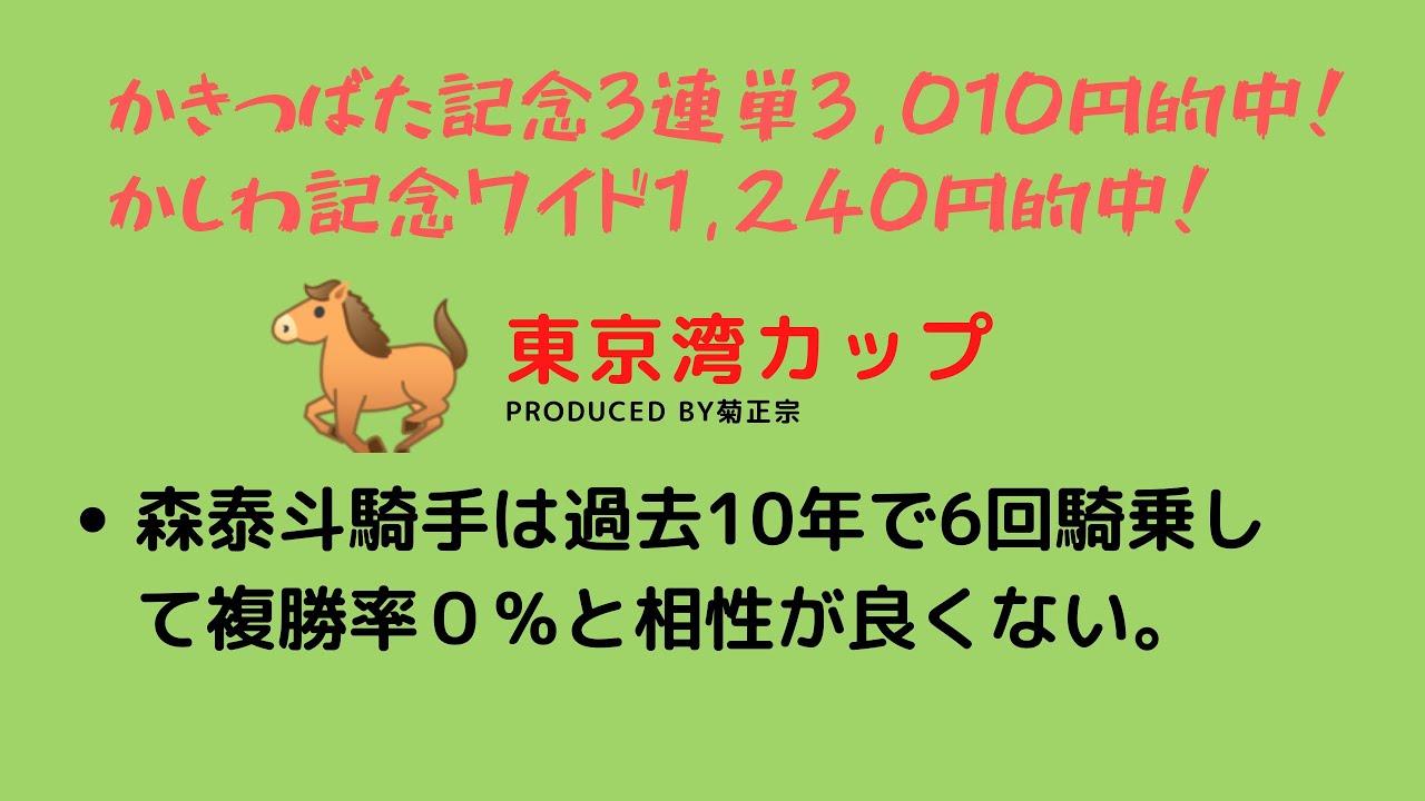 東京湾カップ2020データ予想┃森泰斗騎手は過去10年で複勝率0% - YouTube