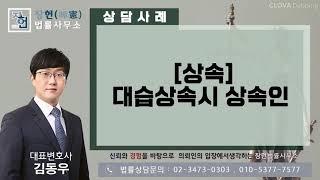 [상속] 대습상속시 상속인