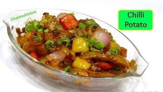 Chilli Potato Recipe | चिल्ली पोटैटो | Easy Starter Recipe | Indo Chinese Recipe | KabitasKitchen