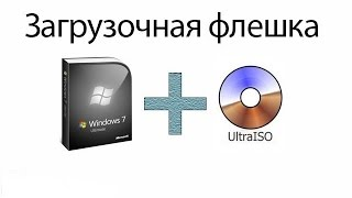 Создаем загрузочную флешку в программе UltraISO