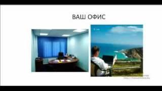 ::: Свой Офис в Интернет за 30 Минут :::(http://DohodOtSeti.ru 1. Реальные офисы против виртуальных 2. Как оформить офис, чтобы не терять людей? 3. Ваш личный..., 2012-02-25T17:03:09.000Z)