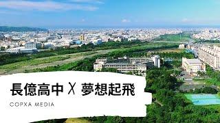 長億高中 X 夢想起飛 形象影片 4K UHD
