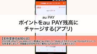 【au WALLET】auポイント・WALLETポイントをチャージしたい(アプリ )