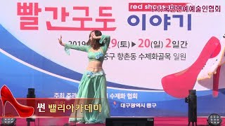 썬밸리아카데미,(사)국민연예예술인협회,제6회 향촌동 수…