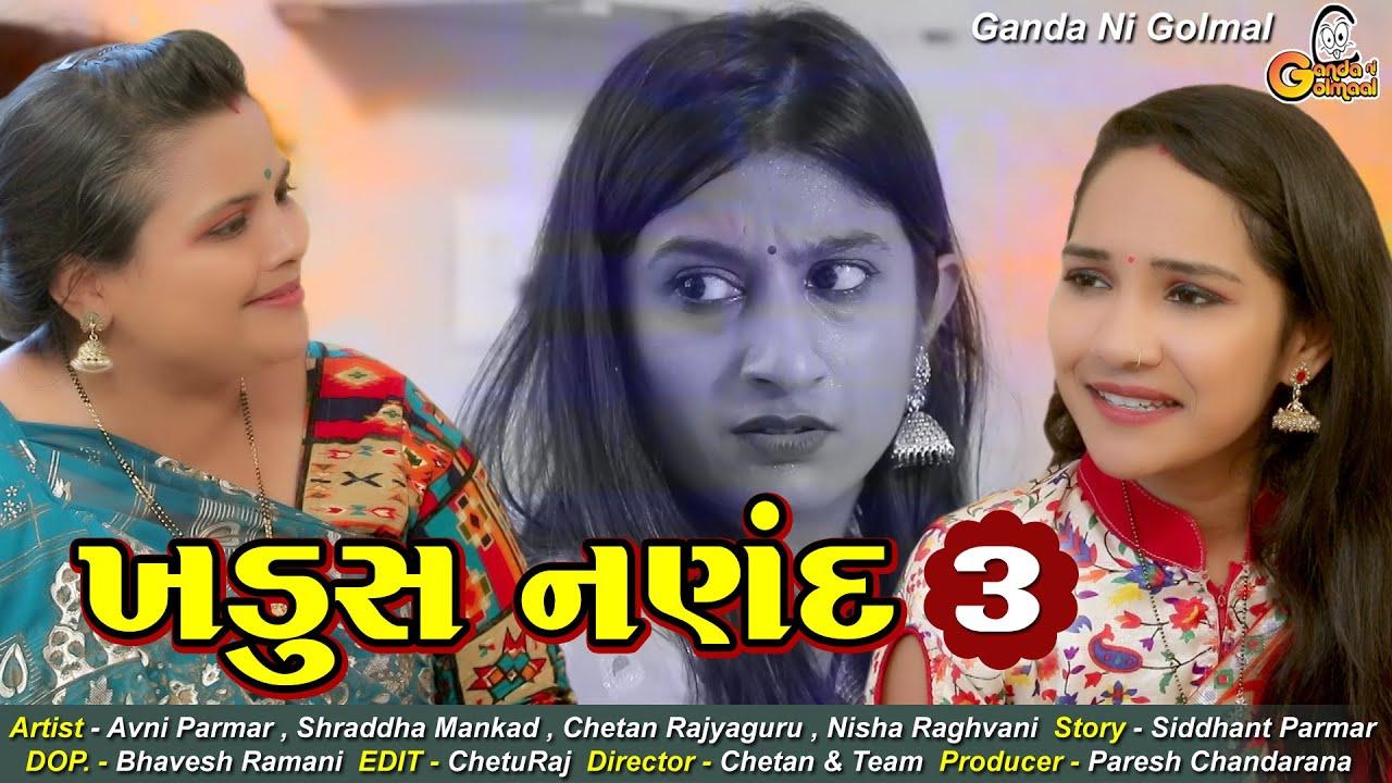 ખડુસ નણંદ એપીસોડ ૩ || Khadus Nanand Part 03 || ગુજરાતી શોર્ટ મુવી || Ganda Ni Golmal || Short Film