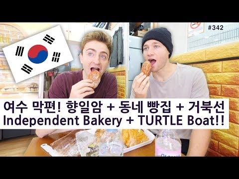 여수 막편! 향일암 + 동네 빵집 + 거북선 (342/365) Yeosu Pt.3! Independent Bakery + TURTLE Boat!!