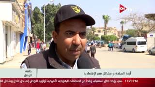 حلقة الوصل - الأحد 19 فبراير 2017