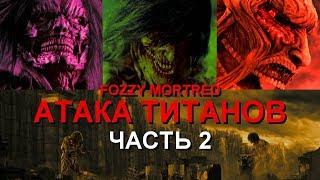 Атака Титанов [Часть 2]