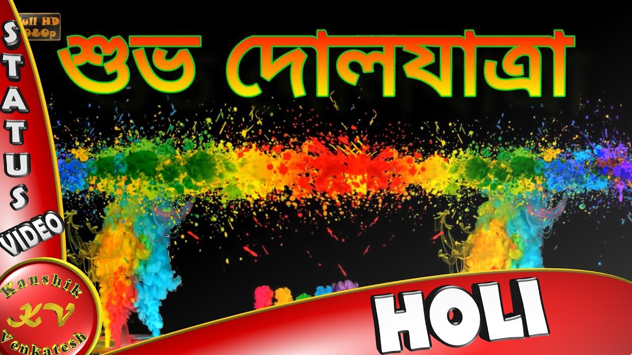 Happy holi wishes in bengali basanta utsav greetings basanta utsav happy holi wishes in bengali basanta utsav greetings basanta utsav whatsapp youtube m4hsunfo