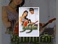 Thamizhan Full Movie -  Vijay |  Priyanka Chopra