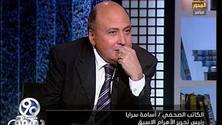 فيديو.. أسامة سرايا: الإعلام يجب أن يكون ملكا للشعب وليس السلطة