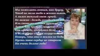 Устинова Светлана Михайловна, с Днем рождения!