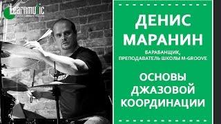 Урок игры на барабанах - Основы джазовой координации   Денис Маранин