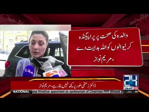 london:-my-mother-still-in-critical-condition-:-maryam-nawaz