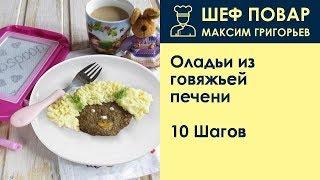 Оладьи из говяжьей печени . Рецепт от шеф повара Максима Григорьева
