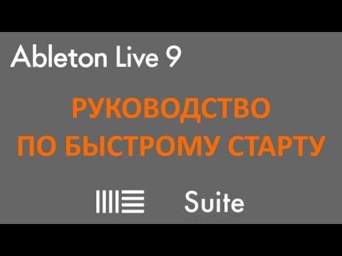 Видеоуроки ableton live 9
