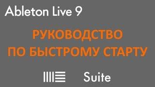 Ableton Live 9 руководство по быстрому старту