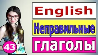 43. Английский: НЕПРАВИЛЬНЫЕ ГЛАГОЛЫ / 3 ФОРМЫ ГЛАГОЛОВ ( Ирина ШИ )