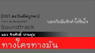 ทางใครทางมัน (OST.ตะวันตัดบูรพา) - แมว จิรศักดิ์ ป่านพุ่ม (Soundtrack) Cover By Warayut2029