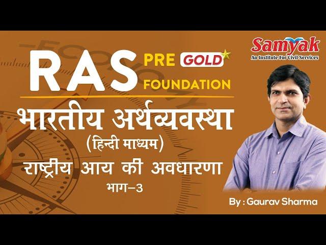Indian Economy | Concept of National Income 3 by Gaurav Sharma #6 | SAMYAK RAS Pre Gold & Foundation