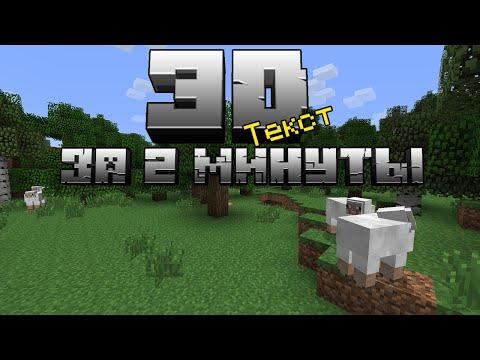 Как сделать Minecraft 3D текст в Фотошопе