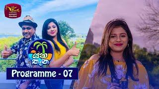 Yana Thana | යන තැන |  2020-12-20 | Travel Magazine | @Sri Lanka Rupavahini Thumbnail