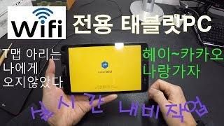 wifi전용 태블릿pc 실시간내비(티맵 안됨)만들어보기…