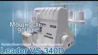 Оверлок Leader VS 340D купить(Приобрести эту машинку можно здесь: http://shveimashinki.ru/ Доставка во все регионы России, 3 года гарантии., 2013-11-02T09:18:15.000Z)