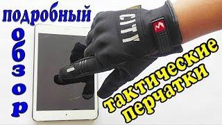 Тактические перчатки с AliExpress - подробный обзор !!!