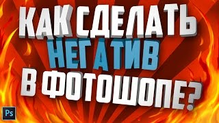 кАК ЛЕГКО СДЕЛАТЬ НЕГАТИВ В ADOBE PHOTOSHOP CS6??? TUTORIAL