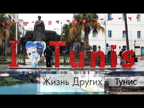 Тунис. Жизнь других. Выпуск от 24.02.2020