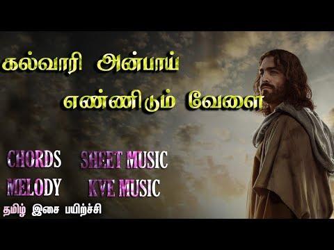 kalvari anbai ennidum velai-sheet music piano/keyboard notes/tamil christian song