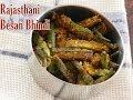 How to Make Rajasthani Besan Bhindi   Crispy Okra With Gram Flour Recipe   Magic of Indian Rasoi