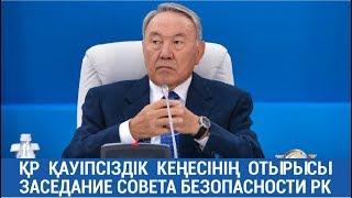 Қазақстан Республикасы Қауіпсіздік Кеңесінің отырысы