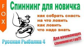 Спінінг з нуля! Гайд для новачка Російська Рибалка 4