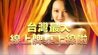 台灣最大線上牌桌上線啦!! 執行導演 林世章專訪|原本片頭長這樣