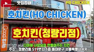 호치킨 치킨계의 깡패 진정한 맛치킨!! 필리피노들이 제…