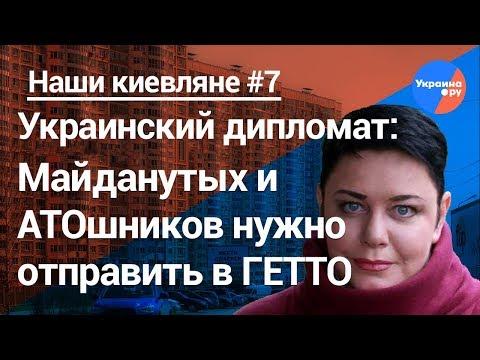 Украинский дипломат: Майданутых