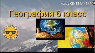 Геосфера - география 6-7 класс. Смотреть и познавать!!!)))