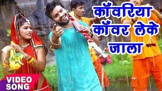Pawan Pardeshi काँवर गीत 2017 - Kanwariya Kanwar Leke Jala - Bhojpuri Kanwar Geet