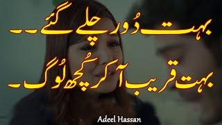 Best Urdu Sad Poetry|2 line sad heart Touching Poetry|Urdu Poetry|Two Line Poetry|Adeel Hassan
