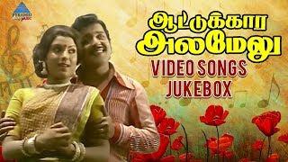 Aattukkara Alamelu Tamil Movie Songs | Video Jukebox | Sivakumar | Sripriya | Shankar Ganesh