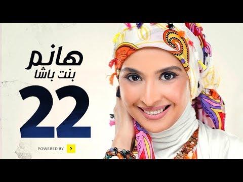 مسلسل هانم بنت باشا # بطولة حنان ترك - الحلقة الثانية والعشرون - Hanm Bent Basha Series Episode 22