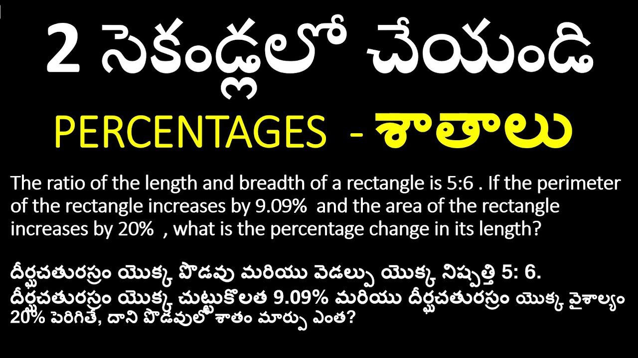 PERCENTAGES SHORTCUTS IN TELUGU || SOLVE IN 2 SECONDS