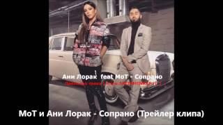 Ани Лорак feat  Мот  -  Сопрано(Official Трейлер)
