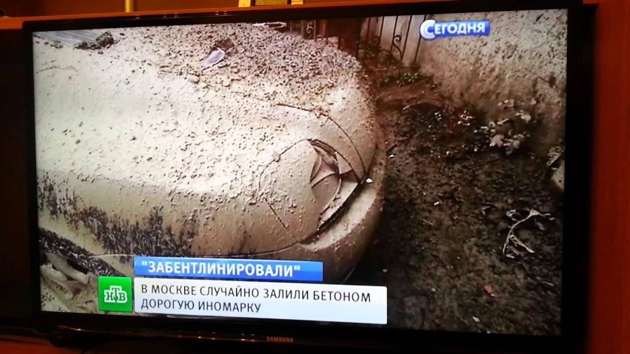 бентли залили цементом
