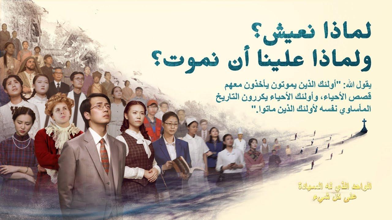 """مقطع تشويقي من وثائقي """"الواحد الذي له السيادة على كل شيء"""" - استكشاف أسرار الحياة - مدبلج إلى العربية"""